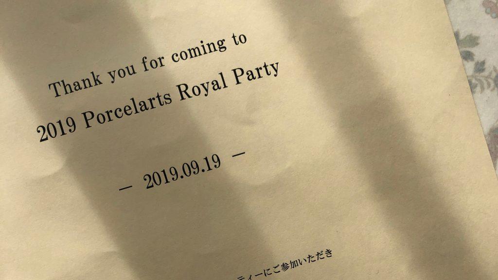 2019Porcelarts Royal Party (5)